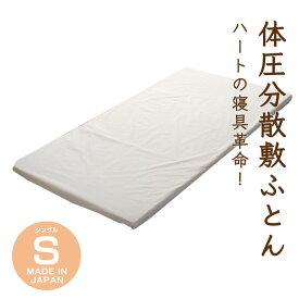 スーパー 体圧分散 敷ふとん シングル 日本製 自宅 洗える 速乾 通気性