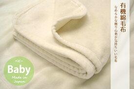 オーガニック認定 オーガニック綿毛布 ベビー 安心 安全 国産 あたたかい ひざかけ 日本製