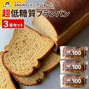 【福岡県ウェブ物産展クーポンで15%OFF】低糖質 ブランパン Switchのブラン100 [3本セット] 小麦粉不使用 砂糖 保存…