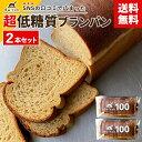 【送料無料】 低糖質 ブランパン Switchのブラン100 [2本セット] 小麦粉不使用 砂糖 保存料 防腐剤 トランス脂肪酸 フ…