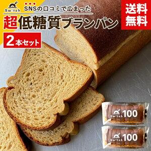 【送料無料】 低糖質 ブランパン Switchのブラン100 [2本セット] 小麦粉不使用 砂糖 保存料 防腐剤 トランス脂肪酸 フリー 手作り ふすまパン 冷凍パン 低糖質パン もちもち ふわふわ 糖質制限
