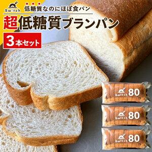 低糖質 ブランパン Switchのブラン80 [3本セット] 小麦粉20%使用 砂糖 保存料 防腐剤 トランス脂肪酸 フリー 手作り ふすまパン 冷凍パン 低糖質パン もちもち ふわふわ 糖質制限 置き換えダイ
