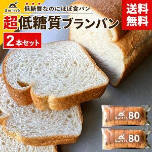 【送料無料】 低糖質 ブランパン Switchのブラン80 [2本セット] 小麦粉20%使用 砂糖 保存料 防腐剤 トランス脂肪酸 フリー 手作り ふすまパン 冷凍パン 低糖質パン もちもち ふわふわ 糖質制限