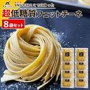 低糖質 パスタ麺 Switchオリジナル生フェットチーネ [8袋セット] 糖質73%オフ 食物繊維24倍 高品質米糠パウダー配合 …