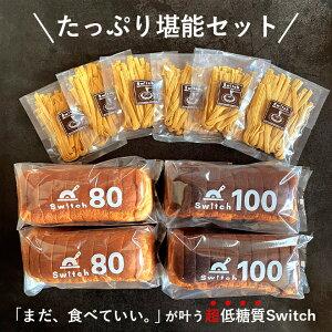 【送料無料】 低糖質 ブランパン フェットチーネ たっぷり堪能セット [ブラン100×2 ブラン80×2 フェットチーネ×6] 詰め合わせ 砂糖 保存料 防腐剤 トランス脂肪酸 フリー 低糖質パン 低糖質麺