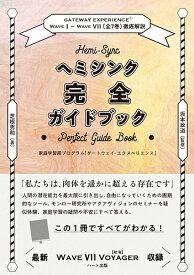ヘミシンク完全ガイドブック全7冊合本版【ゲートウェイ・マスターズ/エクスペリエンス】