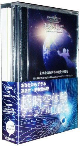 超時空体験マニュアルCDBOX