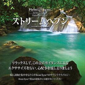 【セール品】ストリームヘブン【ヘミシンクCD】