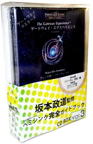 ヘミシンク完全ガイドブックCDBOX・Vol.3【ゲートウェイ・マスターズ/エクスペリエンス】