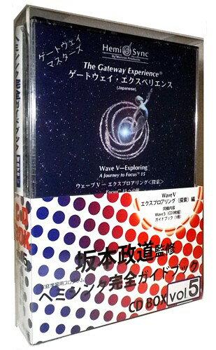 ヘミシンク完全ガイドブックCDBOX・Vol.5【ヘミシンクCD・ゲートウェイ・マスターズ/エクスペリエンス】