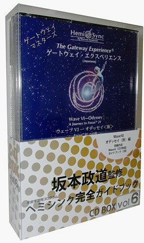ヘミシンク完全ガイドブックCDBOX・Vol.6【ヘミシンクCD・ゲートウェイ・マスターズ/エクスペリエンス】