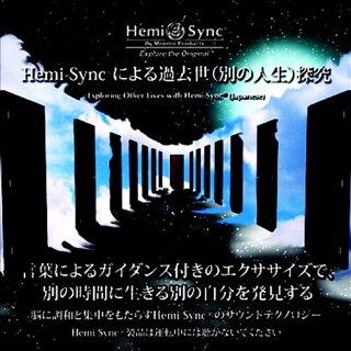 ヘミシンクによる過去世〈別の人生〉探究【ヘミシンクCD】