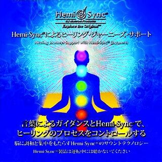 ヘミシンクによる癒しの旅のサポート【2枚組・ヘミシンクCD】
