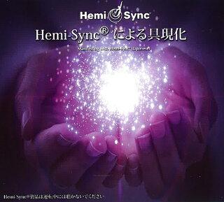 ヘミシンクによる具現化【ヘミシンクCD】