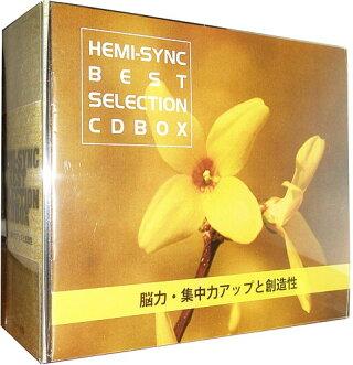 脳力・集中力アップと創造性【ヘミシンクベストセレクションCDBOX】