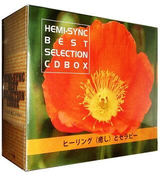 【ヘミシンクCD】ヒーリング〈癒し〉とセラピー【ベストセレクション・ヘミシンクCD・BOX】