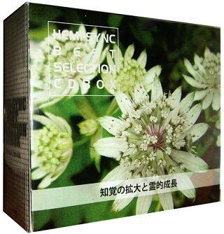 知覚の拡大と霊的成長【ヘミシンクベストセレクションCDBOX】