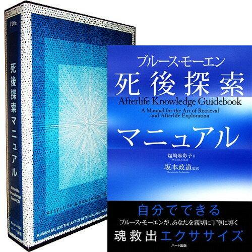 CD版死後探索マニュアル書籍セット