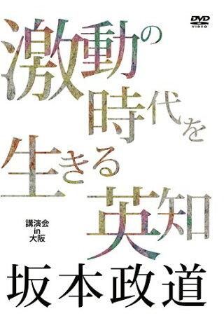 DVD版激動の時代を生きる英知【ヘミシンク】