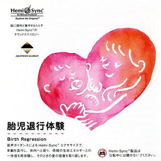 胎児退行体験【ヘミシンクCD】