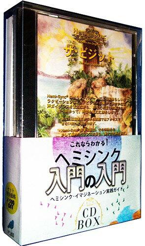 ヘミシンク入門の入門CDBOX