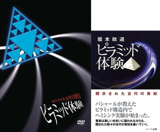ピラミッド体験−書籍・DVDセット【ヘミシンク】
