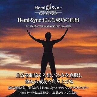 ヘミシンクによる成功の創出【ヘミシンクCD】