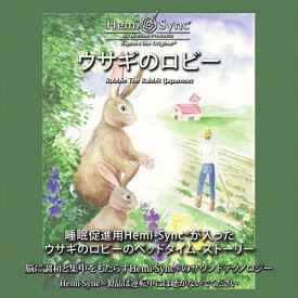 【セール品】ウサギのロビー【ヘミシンクCD】