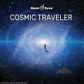 【ヘミシンク】コスミックトラベラー【瞑想音楽・ヘミシンクCD】