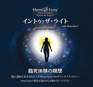イントゥ・ザ・ライト【光の中へ〜臨死体験の瞑想】【ヘミシンクCD】