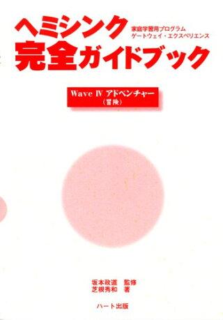 ヘミシンク完全ガイドブックWaveIVアドベンチャー【ゲートウェイ・マスターズ/エクスペリエンス】