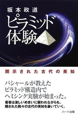 ピラミッド体験【ヘミシンク】