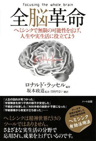 全脳革命【ヘミシンク】
