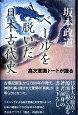 【坂本政道】高次意識トートが語るベールを脱いだ日本古代史【ヘミシンク】