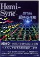 超時空体験マニュアル—あなたにもできる、過去世・未来世体験