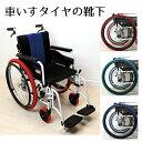 【車椅子 車いす タイヤ カバー ソックス 洗濯可能】あい・あーる・けあ 後輪用ホイルソックス 中 2本1セット / 20…