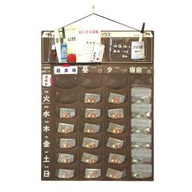 【薬 ケース 飲み忘れ 防止 カレンダー ポケット】おくすりハウスWプラス(1週間1日4回用) / OHW-1W4P