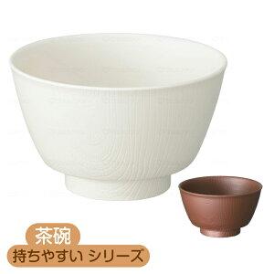 介護 食器 持ちやすい 木目 プレート 自宅 食べやすい 木目もちやすい茶碗
