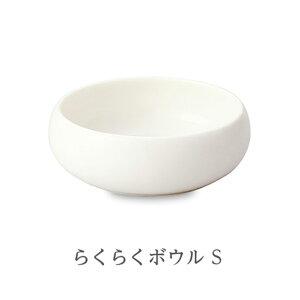 【介護用 介護食器 皿 お椀 持ちやすい】森修焼 らくらくボウル S