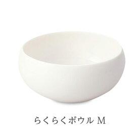 【介護用 介護食器 皿 お椀 持ちやすい】森修焼 らくらくボウル M