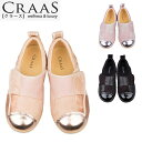 【介護靴 介護シューズ リハビリシューズ おしゃれ ラッピング プレゼント】CRAAS(クラース) カノンS