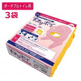 【アロン化成 ポータブトイレ 排泄 処理 安寿 】アロン化成 すっきりポイ(30枚入り)3袋セット