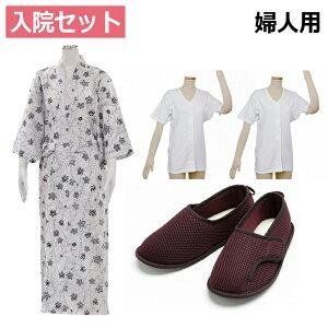 入院セット【婦人用】竹虎ガーゼ寝巻き・肌着×2・室内スリッパ(早快マジック)