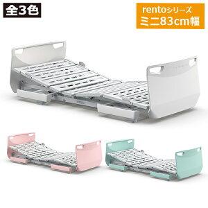 【電動ベッド リクライニングベッド 介護 ベッド シングル】パラマウントベッド rento レントシリーズ ミニ 83cm幅【ベッドフレームのみ】