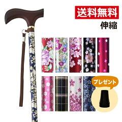 【ウェルファン】夢ライフステッキ柄杖伸縮型(スリムタイプ)