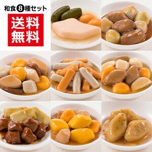 【介護食 区分3 介護食品 舌でつぶせる おいしい セット】エバースマイル ムース食 和食8種セット