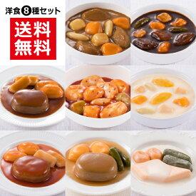 【介護食 区分3 介護食品 舌でつぶせる おいしい セット】エバースマイル ムース食 洋食8種セット