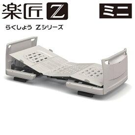【電動ベッド リクライニングベッド シングル ベッドフレーム ベッド 介護ベッド 在宅 介護 】パラマウントベッド 楽匠Zシリーズ/ベッド ミニ KQ-7320【ベッドフレームのみ】