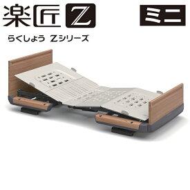【電動ベッド リクライニングベッド シングル ベッドフレーム ベッド 介護ベッド 在宅 介護 】パラマウントベッド 楽匠Zシリーズ/ベッド ミニ  KQ-7322【ベッドフレームのみ】