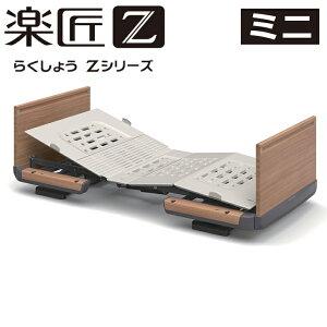 【電動ベッド リクライニングベッド シングル ベッドフレーム ベッド 介護ベッド 在宅 介護 】パラマウントベッド 楽匠Zシリーズ/ベッド ミニ  KQ-7323【ベッドフレームのみ】